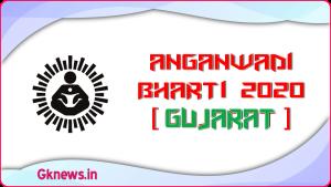 Anganwadi Bharti Gujarat