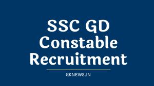 SSC GD Constable Recruitment