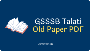 GSSSB Talati Old Paper