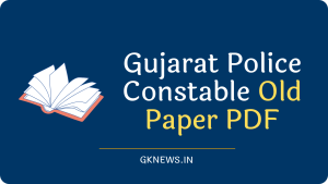 Gujarat Police Constable Old Paper